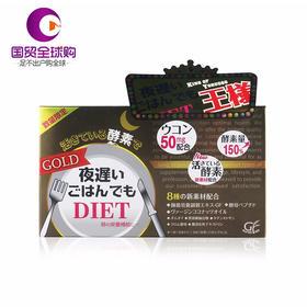 【香港直邮】日本SHINYA KOSO 新谷酵素 限定版GOLD 睡眠瘦 30袋装