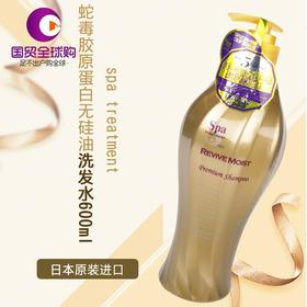日本Spa Treatment蛇毒胶原蛋白无硅洗发水