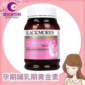 【保税区直发】Blackmores澳佳宝孕妇及哺乳黄金营养素 180粒