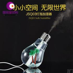 乔威jsq03灯泡加湿器大容量高透明水箱深度滋润