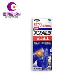 日本小林安美露肩痛颈椎痛腰背酸痛关节疼痛无药味原装正品大容量80ml