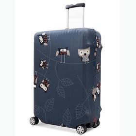 【箱套】猫头鹰德国品牌XAVION莎维娅行李箱加厚弹力箱套