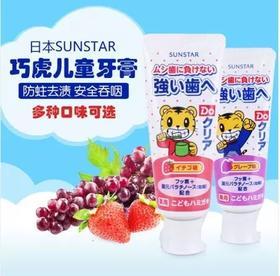 日本巧虎婴幼儿童牙膏2-8岁两种口味可吞咽无刺激 70g 葡萄味/草莓味