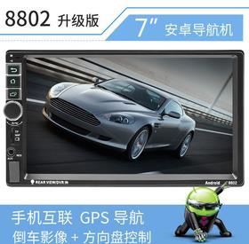 【车载导航】新品升级7寸触屏车载蓝牙mp5播放器汽车双锭MP4/GPS中控导航