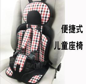 【儿童安全座椅】童安全座椅汽车用便携婴儿6岁简易便捷车载通用坐椅宝宝安全