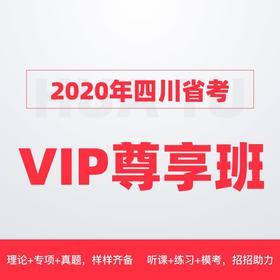 2020四川省VIP尊享班(1300+课时,43册图书礼包,VIP服务)