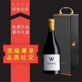 【买红酒,升黑卡,最划算】【2015年】Warramunda 华乐达西拉干红葡萄酒2015  W酒庄Syrah750ml/支澳洲进口国内发货