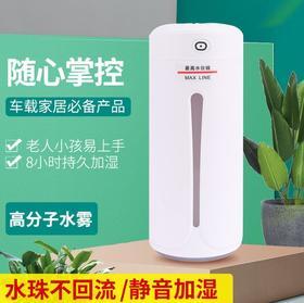 【车载小电器】新款小型加湿器USB迷你车载加湿器雾化加湿器香薰小夜灯加湿器