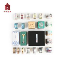 【故宫手账】绝版胶带礼盒装珍藏版(请仔细阅读宝贝说明哦)