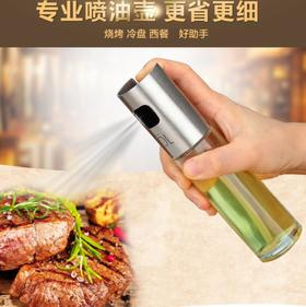 【油壶】新款不锈钢油瓶 玻璃油壶 烧烤喷瓶 喷油瓶 喷油壶