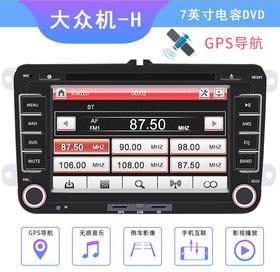 【车载导航】新品 7英寸高清电容屏车载蓝牙DVD播放器GPS导航一体机适用于大众