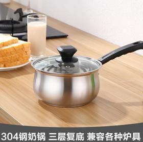 【奶锅】304不锈钢奶锅煮面泡面锅小汤锅电磁炉煤气小锅煮锅