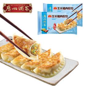 广州酒家玉米猪肉煎饺方便速食早餐美味饺子广式早茶点心240g*2袋