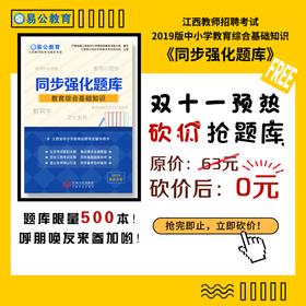 《同步强化题库》2019版中小学教育综合知识【限量500本】