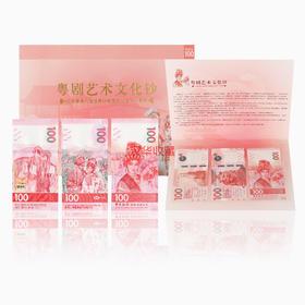 粤剧艺术文化钞 一套三张 包装精美 推荐