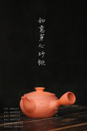 【如意穿心砂铫】煮水泡茶壶