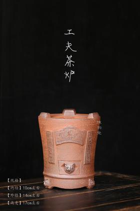 【工夫茶炉】潮州红泥炭炉