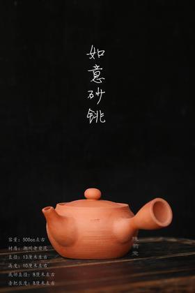 【如意砂铫】煮水泡茶壶