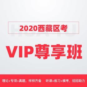 【七一】2020西藏VIP尊享班