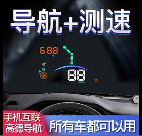 【车载导航】护航者H8通用GPS导航HUD抬头显示器汽车数字车载投影智能测速