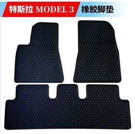 【汽车脚垫】适用于特斯拉Model S汽车橡胶脚垫MODEL 3防水垫汽车踏板垫耐磨