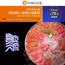 【成华区】仅78元抢购门市价199元喜吃天府火锅特惠套餐,鸭肠+千层.....