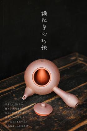 【横把穿心砂铫】煮水泡茶壶