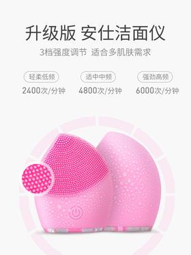 【精选】 ANSIR/安仕 电动洁面仪美容仪卸妆清洁毛孔去黑头神器