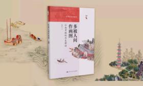 多被人间作画图——江南市镇的历史解读(中华历史小丛书)包伟民 人大出版社
