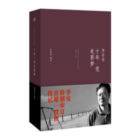 十年一觉电影梦:李安传(新版) 【预售 10月下旬发货】中信出版社图书 正版书籍