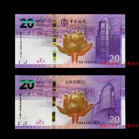 澳门回归20周年纪念对钞裸钞无4、对钞无4带册、十连号无4对钞、整刀(百连号)尾四同对钞