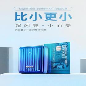 【为思礼】【闪充迷你 精美掌中宝】Zendure SuperMini移动电源 大容快速充 可充小电流 10000毫安 充电宝
