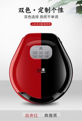 下单3-5天发货  山本新款电饼铛 家用煎饼锅双面加热烙饼锅薄饼机春饼机新款