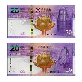 澳门回归20周年纪念钞 单对/十连号