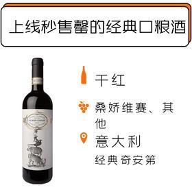2015年伦齐·康迪经典基安蒂红葡萄酒 Famiglia Nunzi Conti Chianti Classico 2015
