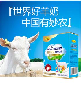 妙农羊奶粉-世界优质奶源地-牛磺酸和益生菌