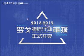2018-2019罗戈物流行业年报