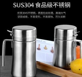 【油壶】304不锈钢油壶 家用酱油瓶 调料瓶 醋油壶 厨房防漏带盖油壶
