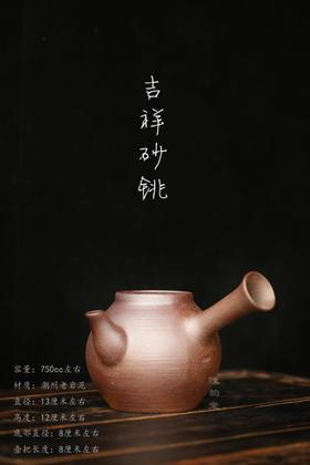 【吉祥砂铫】煮水泡茶壶