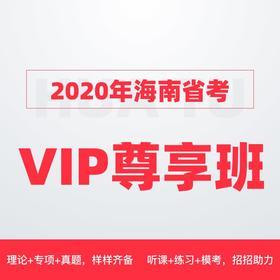 2020海南省VIP尊享班(1400+超长课时,44册图书礼包,更强师资,更全课程,VIP服务)
