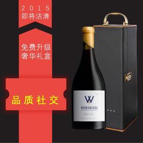 【买红酒,升黑卡,最划算】2015Warramunda 华乐达黑皮诺干红葡萄酒2015W酒庄Pinot Noir750ml/支澳洲进口国内发货