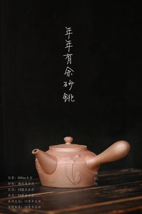 【年年有余砂铫】煮水泡茶壶