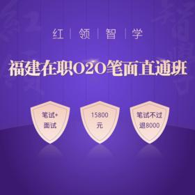 2020福建省红领智学在职O2O笔面直通班03期