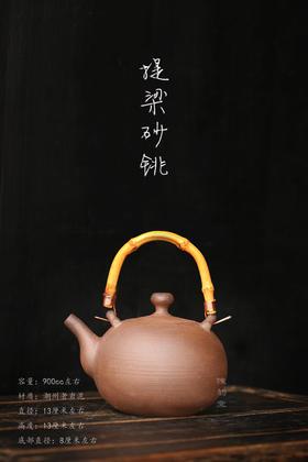 【提梁砂铫】煮水泡茶壶