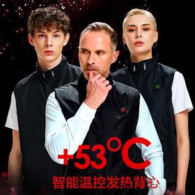 【可以穿的暖气片】智能温控发热马甲