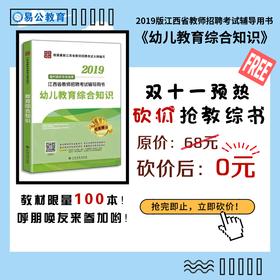 《幼儿教育综合知识》2019版【限量100本】