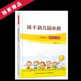 万千教育·接手幼儿园小班——帮助孩子快乐入园