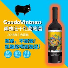 【新品发售 】Goodovinters 孤独汪赤霞珠干红葡萄酒Shiraz 750ml/支澳洲进口国内发货
