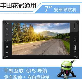 【车载导航】花冠通用型7寸高清车载蓝牙MP5播放器安卓GPS导航一体机手机互联