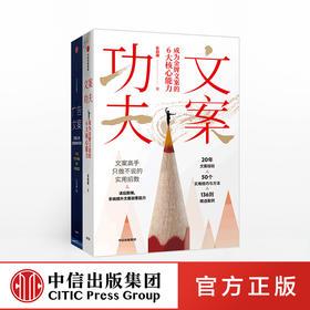 文案进阶套装(文案功夫+广告文案)中信出版社图书 正版书籍